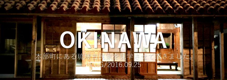 """本部町にある""""琉球古民家とぅまいばる""""を見学させて頂きました。"""