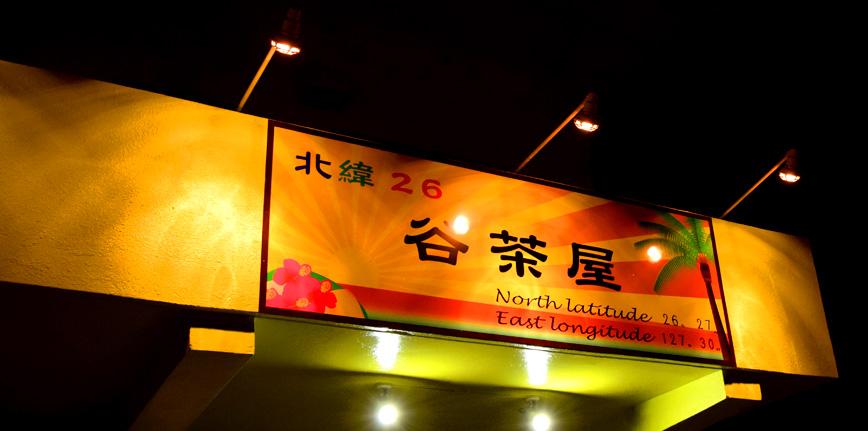 北緯26谷茶屋黄色い看板