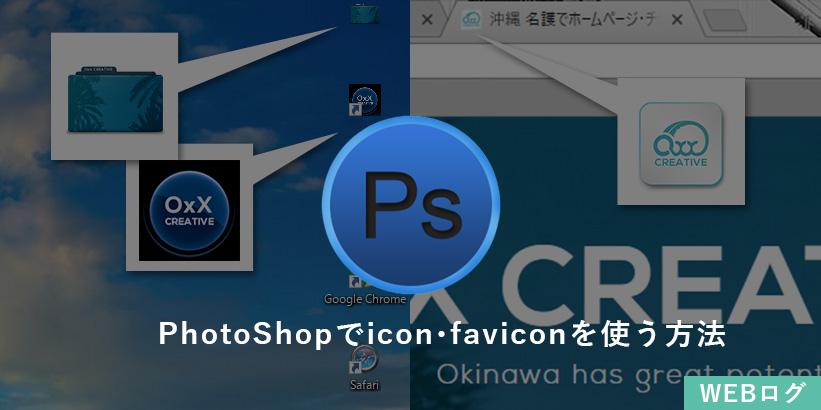 PhotoShopでiconやfaviconを使う方法
