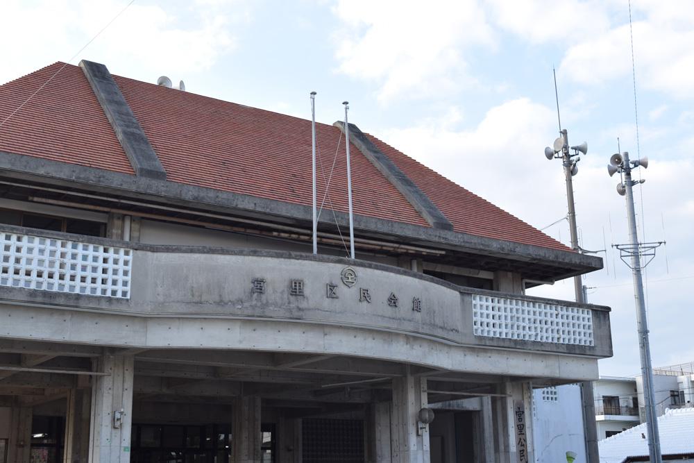 宮里公民館