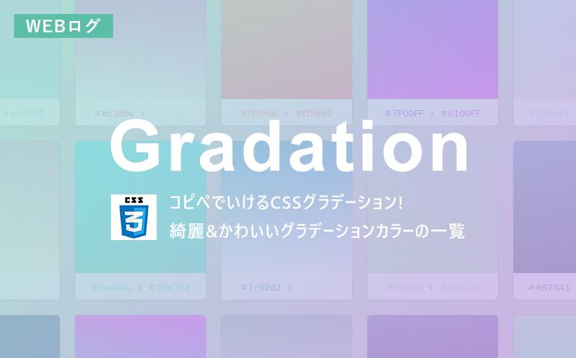 コピペでいけるCSSグラデーション! 綺麗&かわいいグラデーションカラーの一覧
