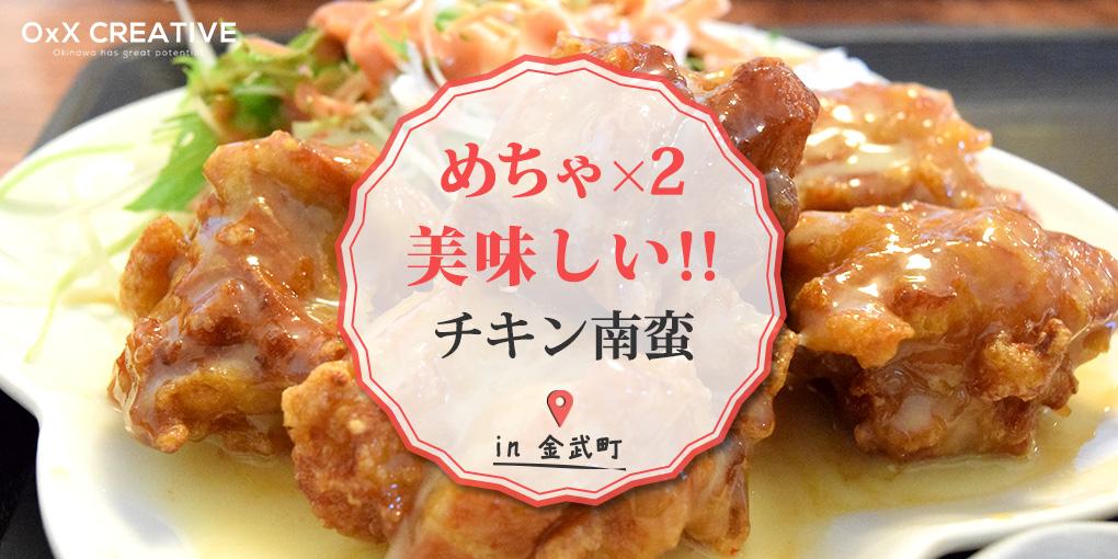 沖縄ブログ-めちゃめちゃ美味しいチキン南蛮