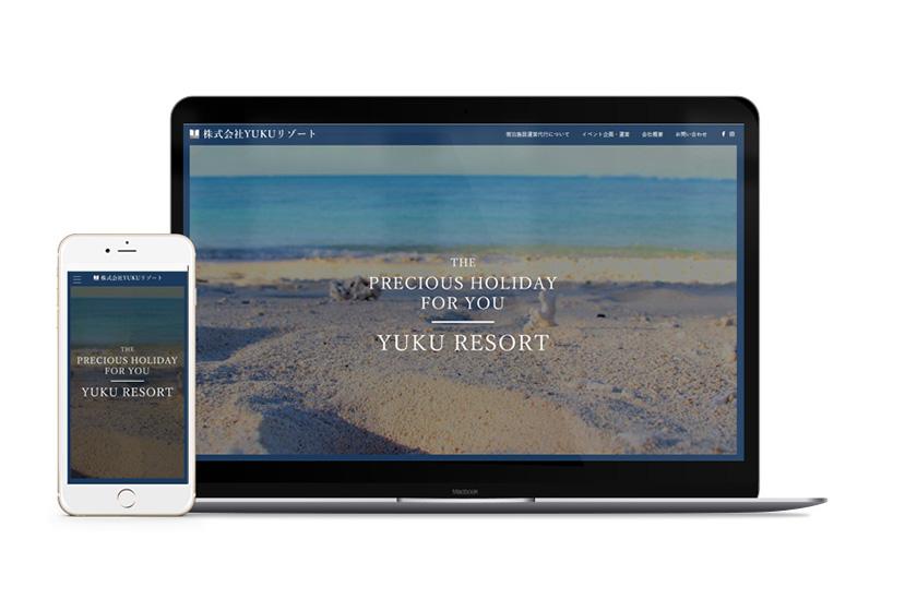 宿泊施設・運営・代行をしているYUKUリゾート様のホームページを制作