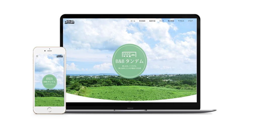 宜野座村タンデムサイト制作