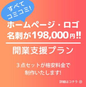 ホームページ・ロゴ・名刺の3点セットが全てコミコミ!