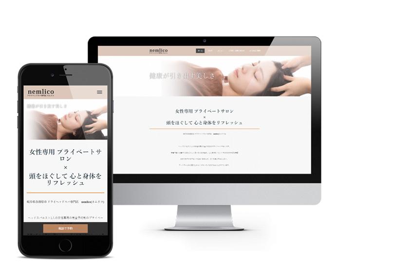 岐阜県のドライヘッドスパ『nemlico』様のホームページを制作させていただきました!