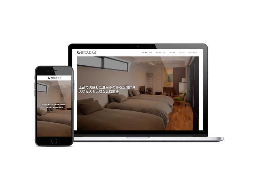 沖縄県うるま市の宿『あげなテラス』様のホームページを制作させていただきました!