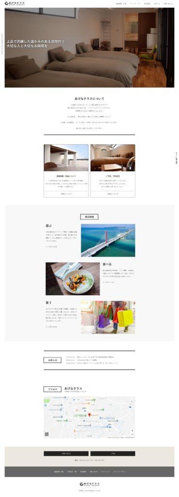 沖縄県うるま市あげなテラスのホームページを制作