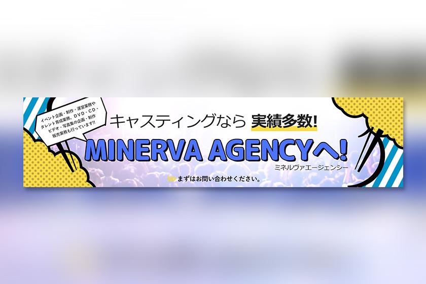 東京都渋谷区のタレント事務所『ミネルヴァエージェンシー株式会社』様のメインビジュアルを制作させていただきました。