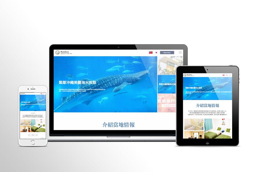 宿泊施設Bamboo(バンブー)様の台湾語HP(ホームページ)を制作させていただきました。