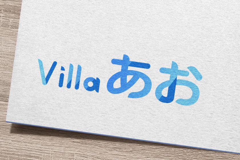 今帰仁村Villa あおロゴデザイン