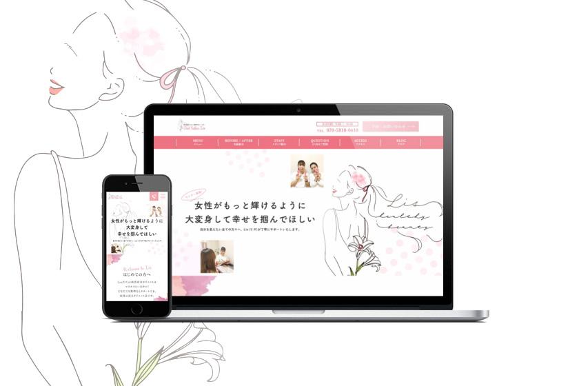 名護耳つぼダイエットサロンLis(リズ) サイト制作
